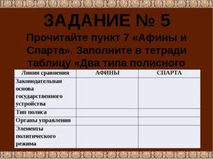 ЗАДАНИЕ № 5 Прочитайте пункт 7 «Афины и Спарта». Заполните в тетради таблицу
