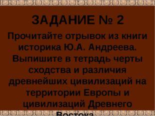 ЗАДАНИЕ № 2 Прочитайте отрывок из книги историка Ю.А. Андреева. Выпишите в те