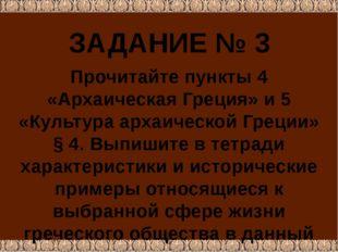 ЗАДАНИЕ № 3 Прочитайте пункты 4 «Архаическая Греция» и 5 «Культура архаическо