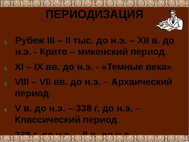 ПЕРИОДИЗАЦИЯ Рубеж III – II тыс. до н.э. – ХII в. до н.э. - Крито – микенский...