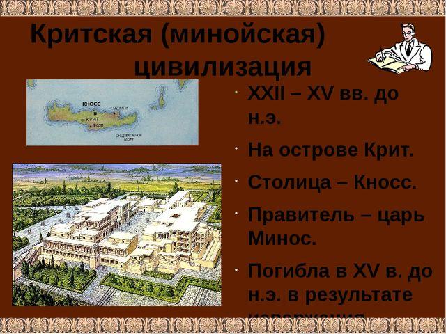 Критская (минойская) цивилизация ХХII – ХV вв. до н.э. На острове Крит. Столи...
