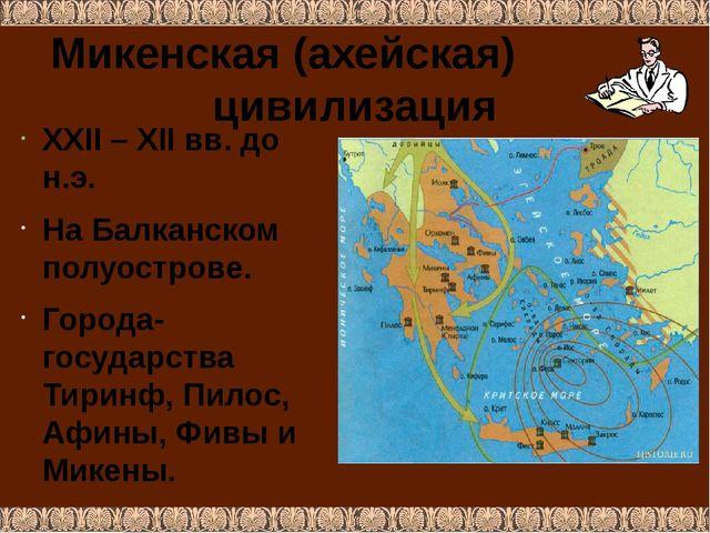 Микенская (ахейская) цивилизация ХХII – ХII вв. до н.э. На Балканском полуост...