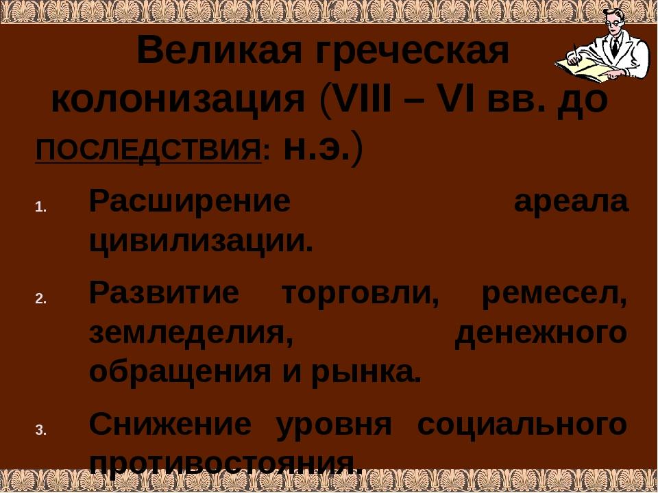 Великая греческая колонизация (VIII – VI вв. до н.э.) ПОСЛЕДСТВИЯ: Расширение...