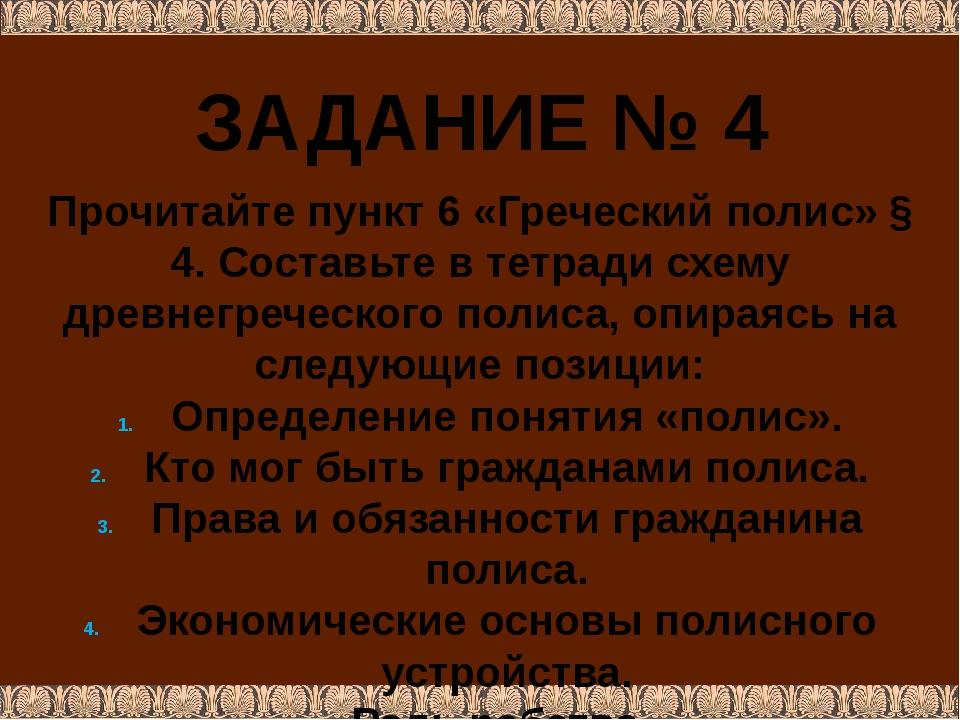 ЗАДАНИЕ № 4 Прочитайте пункт 6 «Греческий полис» § 4. Составьте в тетради схе...