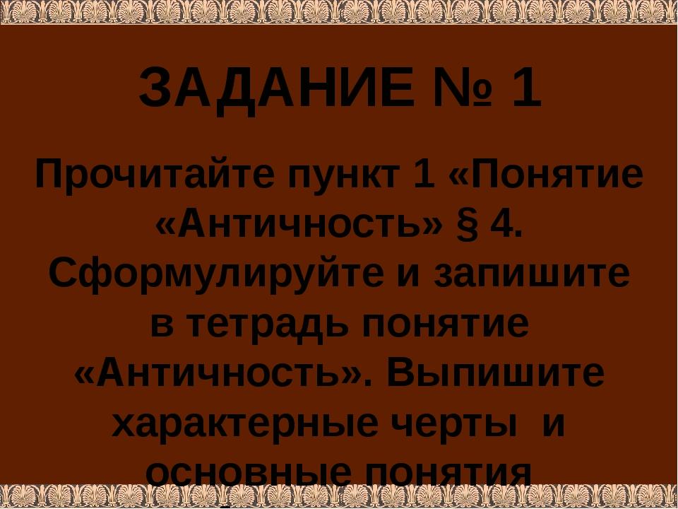 ЗАДАНИЕ № 1 Прочитайте пункт 1 «Понятие «Античность» § 4. Сформулируйте и зап...