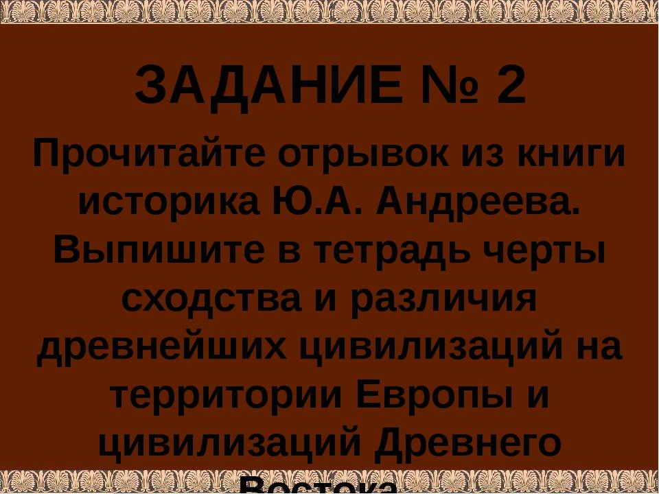 ЗАДАНИЕ № 2 Прочитайте отрывок из книги историка Ю.А. Андреева. Выпишите в те...