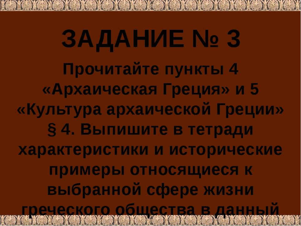 ЗАДАНИЕ № 3 Прочитайте пункты 4 «Архаическая Греция» и 5 «Культура архаическо...