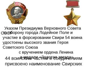 Указом Президиума Верховного Совета СССР за оборону города Лодейное Поле и у