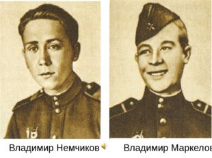 Владимир Немчиков Владимир Маркелов