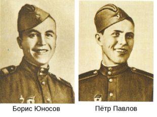 Борис Юносов Пётр Павлов