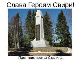 Памятник-приказ Сталина. Слава Героям Свири!