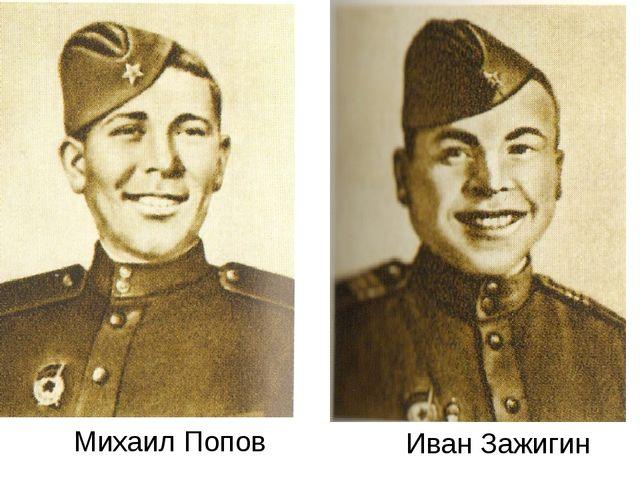 Михаил Попов Иван Зажигин