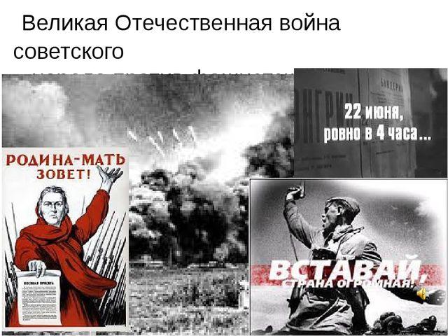 Великая Отечественная война советского народа против фашистской Германии