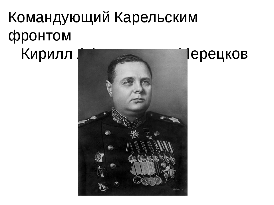 Командующий Карельским фронтом Кирилл Афанасьевич Мерецков