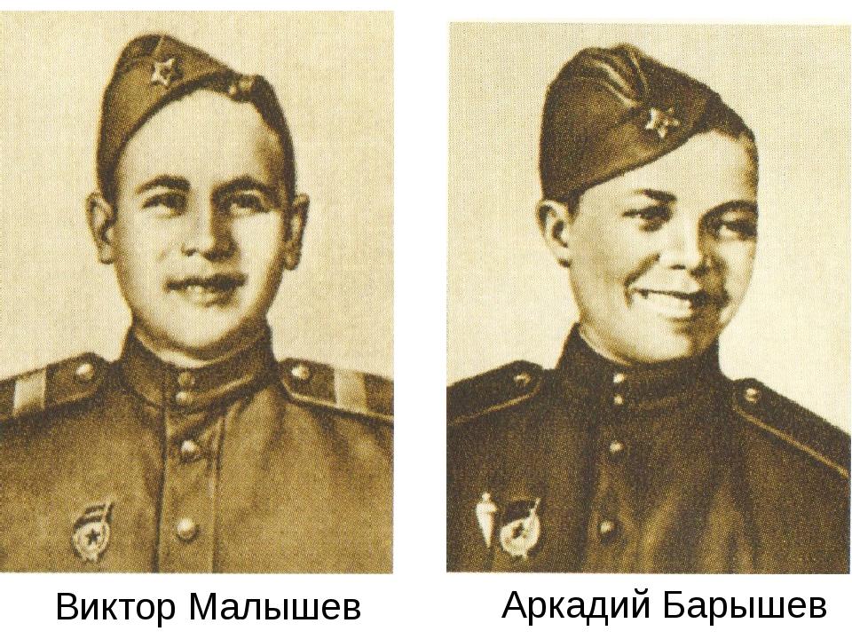 Виктор Малышев Аркадий Барышев