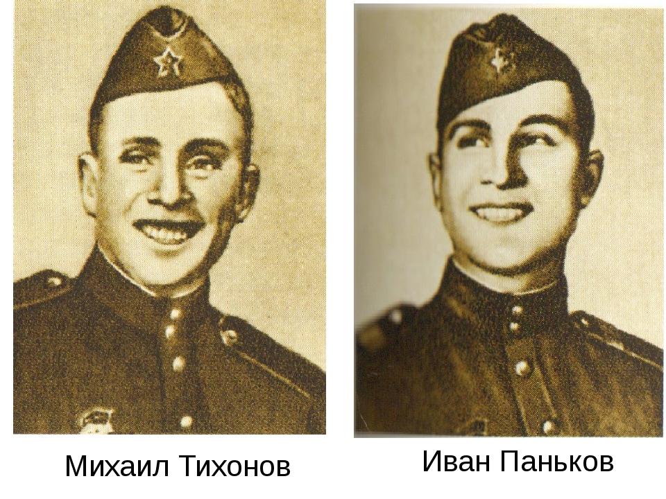 Михаил Тихонов Иван Паньков