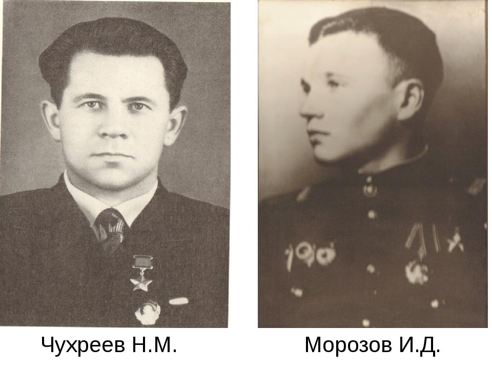 Чухреев Н.М. Морозов И.Д.