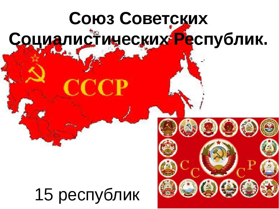 Союз Советских Социалистических Республик. 15 республик