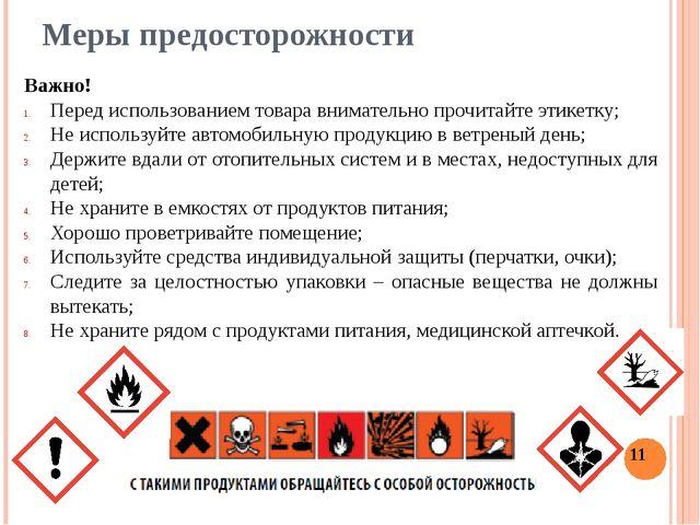 Меры предосторожности Важно! Перед использованием товара внимательно прочитай...
