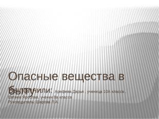 Выполнили: Арефева Дарья , ученица 10А класса , Евтеев Ярослав, ученик 8а кла
