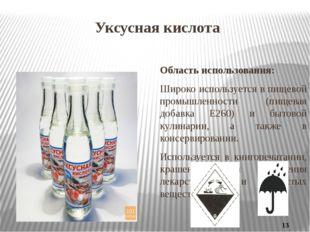 Уксусная кислота Область использования: Широко используется в пищевой промышл