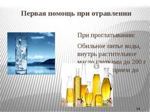 Первая помощь при отравлении При проглатывании: Обильное питье воды, внутрь р