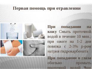 Первая помощь при отравлении При попадании на кожу Смыть проточной водой в те