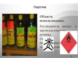 Ацетон Область использования: Растворитель нитро- и ацетилцеллюлозы, резины,