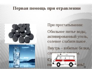 Первая помощь при отравлении При проглатывании: Обильное питье воды, активиро