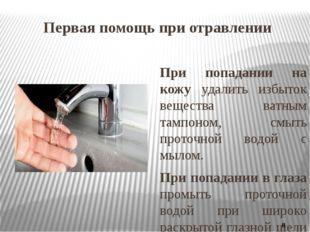 Первая помощь при отравлении При попадании на кожу удалить избыток вещества в