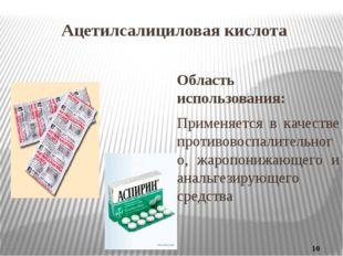 Ацетилсалициловая кислота Область использования: Применяется в качестве проти