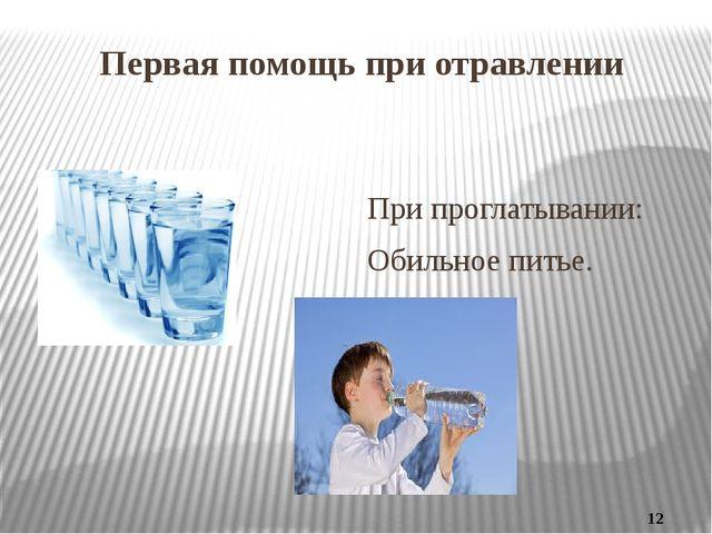 Первая помощь при отравлении При проглатывании: Обильное питье.