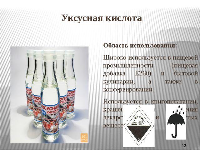 Уксусная кислота Область использования: Широко используется в пищевой промышл...