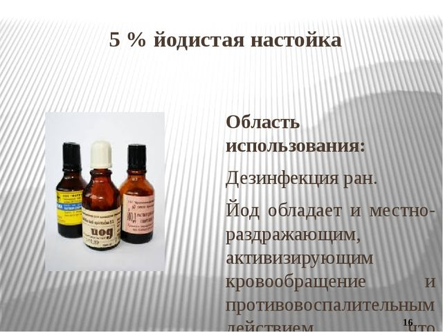 5 % йодистая настойка Область использования: Дезинфекция ран. Йод обладает и...