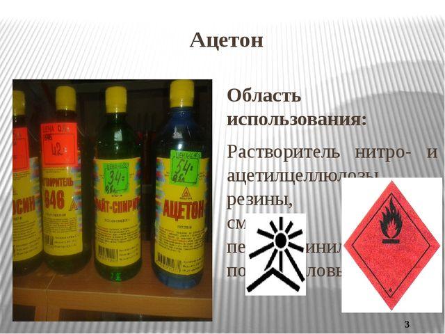 Ацетон Область использования: Растворитель нитро- и ацетилцеллюлозы, резины,...