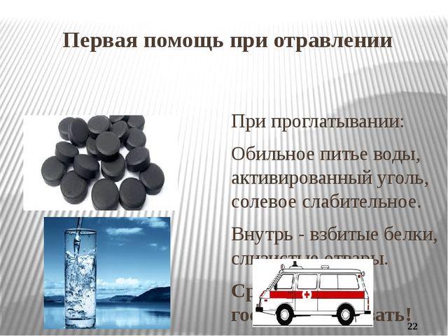 Первая помощь при отравлении При проглатывании: Обильное питье воды, активиро...