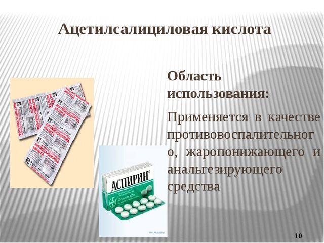 Ацетилсалициловая кислота Область использования: Применяется в качестве проти...