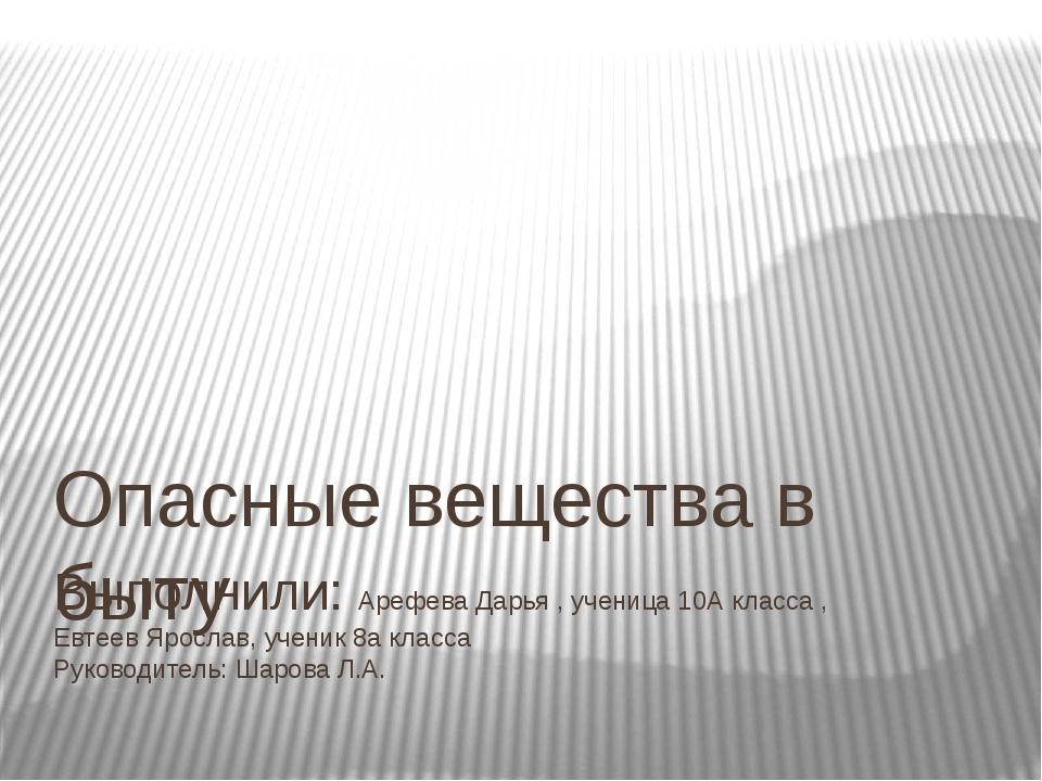 Выполнили: Арефева Дарья , ученица 10А класса , Евтеев Ярослав, ученик 8а кла...