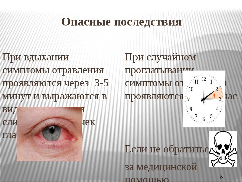 Опасные последствия При вдыхании симптомы отравления проявляются через 3-5 ми...