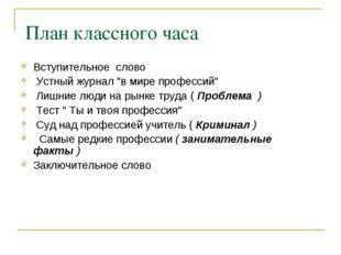 """План классного часа Вступительное слово Устный журнал """"в мире профессий"""" Лиш"""