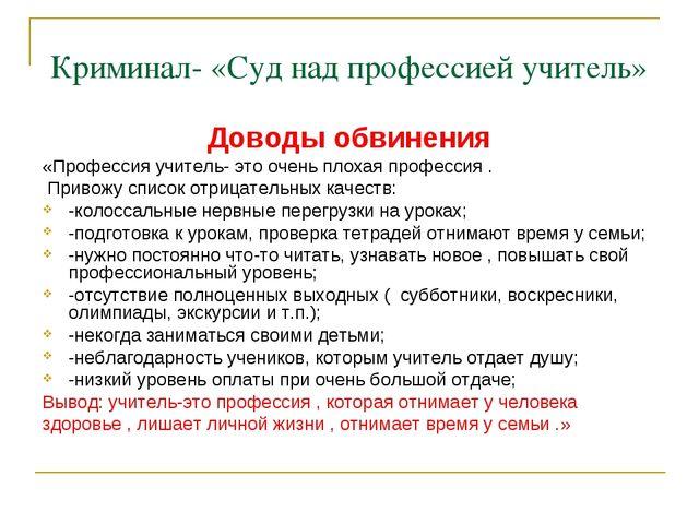Криминал- «Суд над профессией учитель» Доводы обвинения «Профессия учитель-...