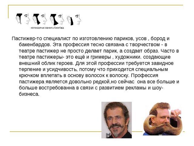 Постижёр Пастижер-то специалист по изготовлению париков, усов , бород и баке...