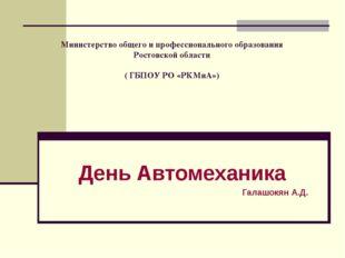 День Автомеханика Галашокян А.Д. Министерство общего и профессионального обр