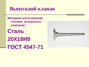 Выпускной клапан Материал изготовления головки выпускных клапанов : Сталь 20Х