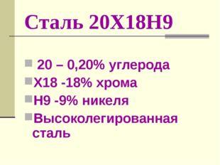 Сталь 20Х18Н9 20 – 0,20% углерода Х18 -18% хрома Н9 -9% никеля Высоколегирова