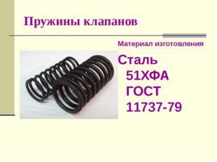Пружины клапанов Материал изготовления Сталь 51ХФА ГОСТ 11737-79