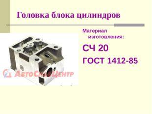 Головка блока цилиндров Материал изготовления: СЧ 20 ГОСТ 1412-85