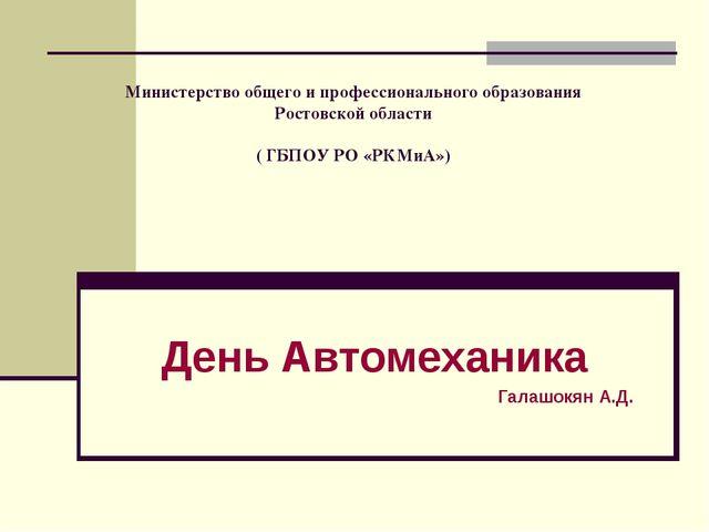 День Автомеханика Галашокян А.Д. Министерство общего и профессионального обр...