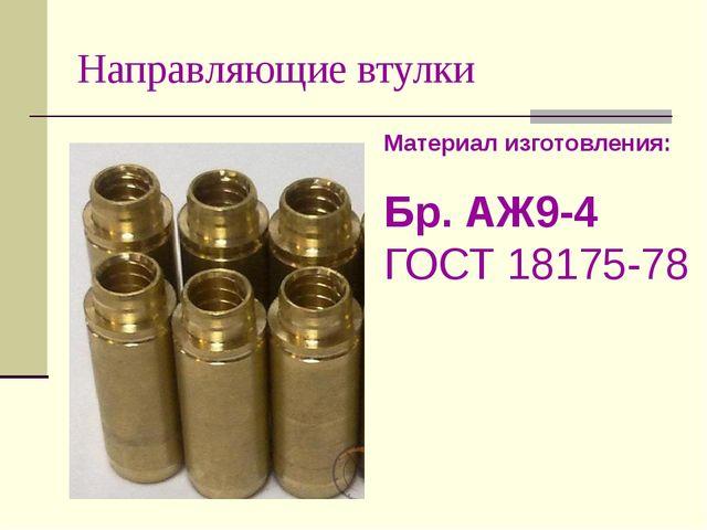 Направляющие втулки Материал изготовления: Бр. АЖ9-4 ГОСТ 18175-78