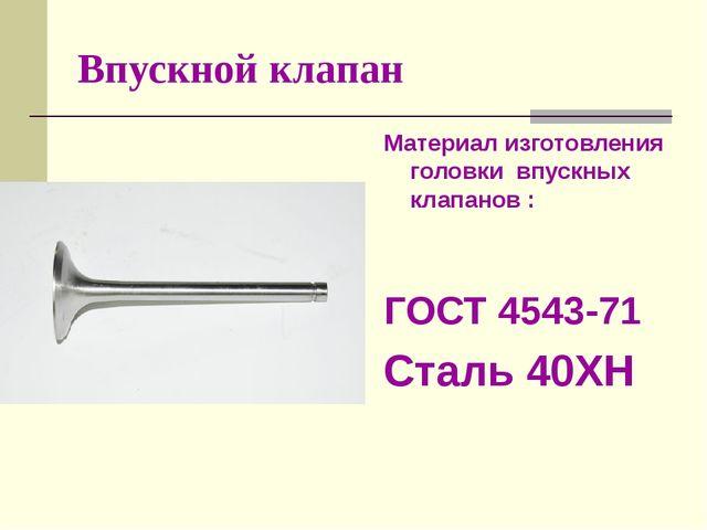 Впускной клапан Материал изготовления головки впускных клапанов : ГОСТ 4543-7...